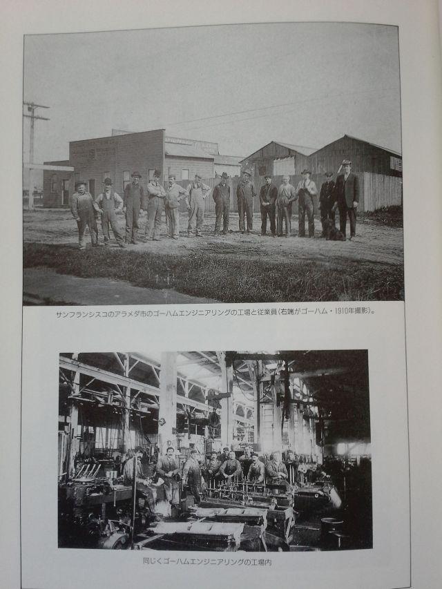 Gorham Eng. Alameda Factory 1911